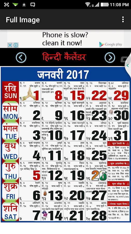 Hindi Calendar 2017-