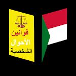 قانون الأحوال الشخصية السودانى Icon