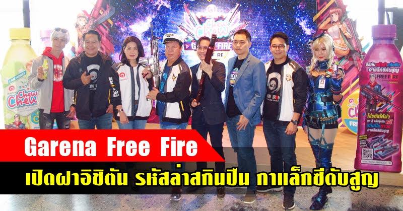 เปิดฝา Ichitan ล่าสกินปืนสุดเทพใน FreeFire