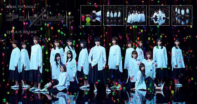 欅坂46 7th Single - アンビバレント