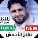 صلاح الأخفش 2021 بدون نت | كل الأغاني icon