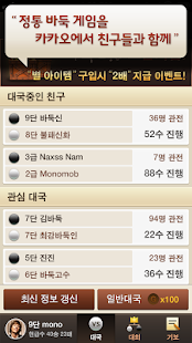바둑2.0 for Kakao- screenshot thumbnail
