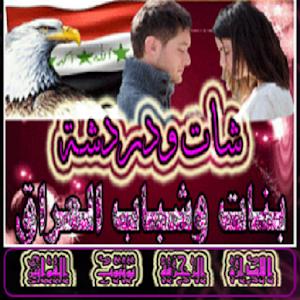 شات بنات وشباب العراق