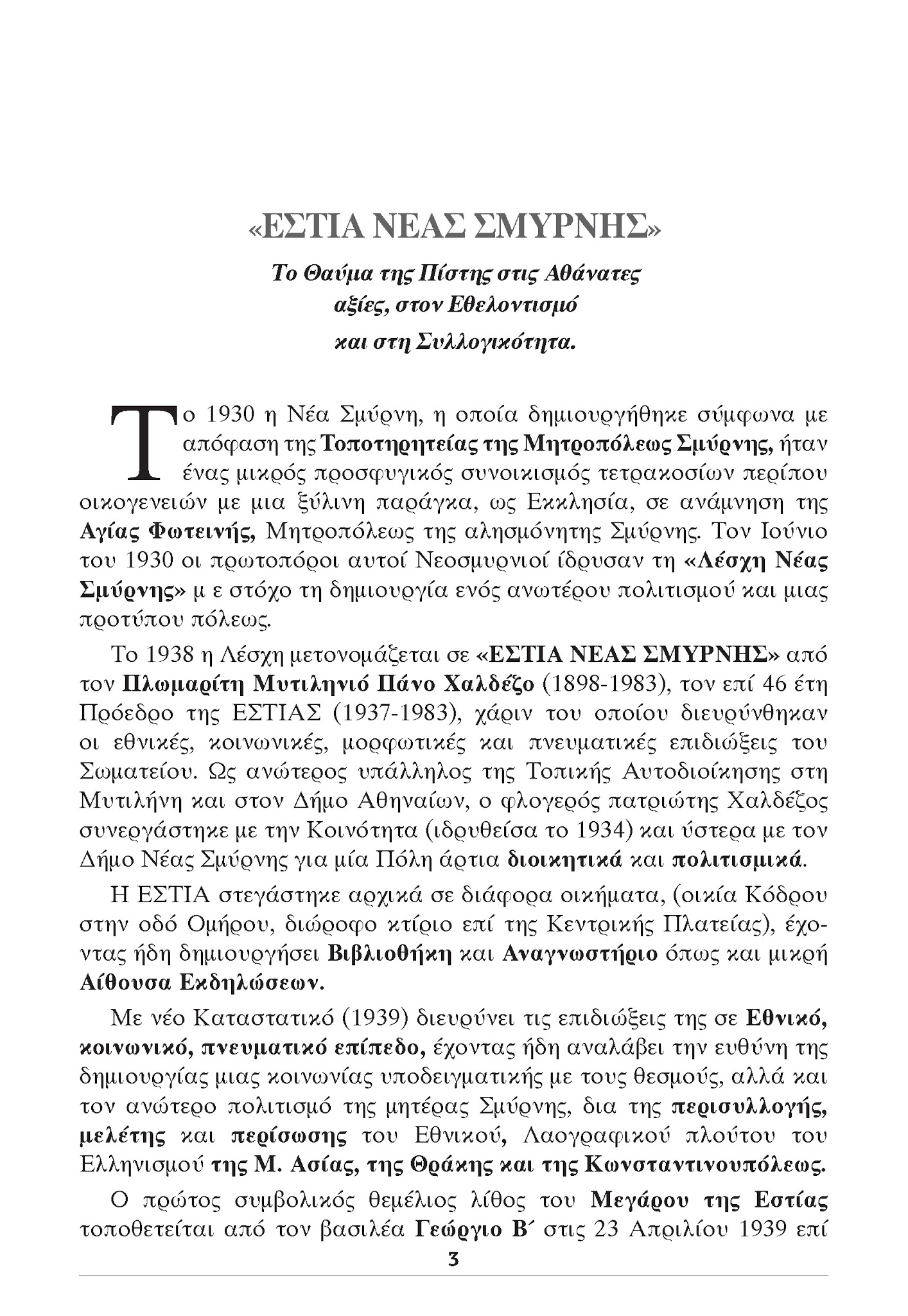 Photo: ΕΣΤΙΑ ΝΕΑΣ ΣΜΥΡΝΗΣ: «Το θαύμα της Πίστης στις Αθάνατες αξίες, στον Εθελοντισμό και στη Συλλογικότητα», της Βιργινίας Χαμουδοπούλου-Κωνσταντινίδου, Γενικής Γραμματέως της Εστίας, Δεκέμβριος 2015, σελ. 3.
