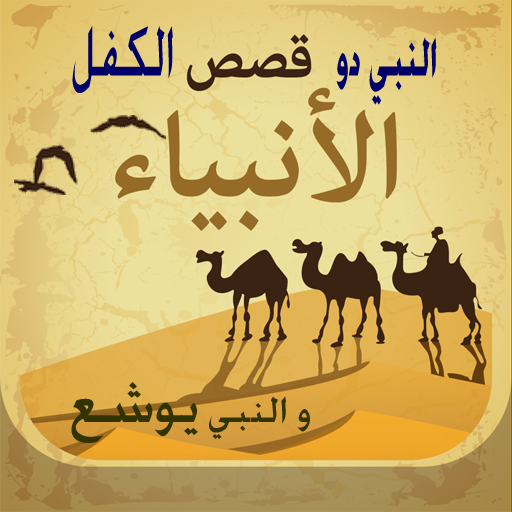 قصة النبي دو الكفل و يوشع