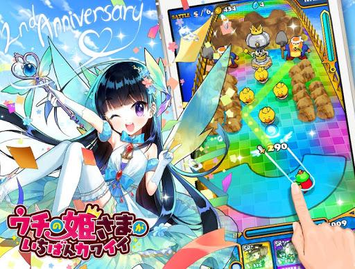 ウチの姫さまがいちばんカワイイ -ピンボールパズルゲーム-