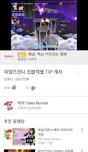 테일즈런너 케차 동영상 모음 screenshot 14