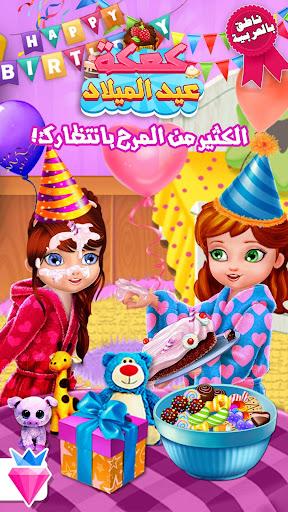 Birthday Party Bakery Bake Decorate & Serve Cake APK MOD – Pièces Illimitées (Astuce) screenshots hack proof 1