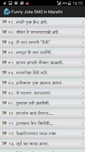 Funny Joke SMS in Marathi