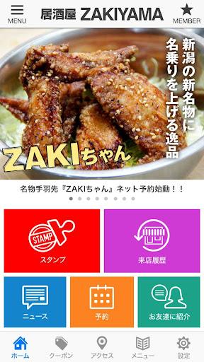 新潟市の居酒屋ZAKIYAMAザキヤマ
