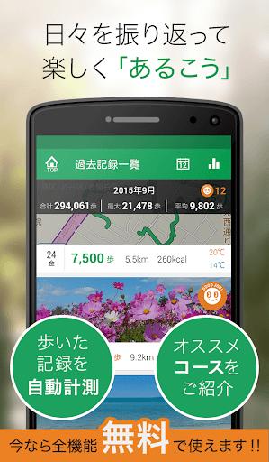 ALKOO - ウォーキングやお散歩に最適!歩数計アプリ