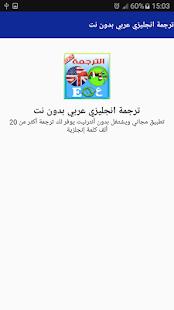 ترجمة انجليزي عربي بدون نت Stahuj Cz