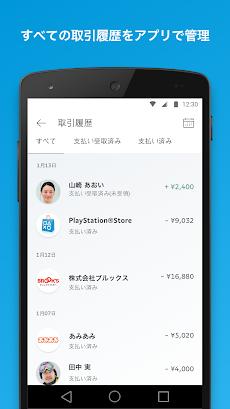 PayPalのおすすめ画像5