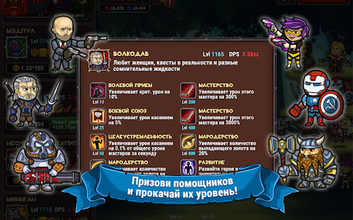 Marmok's Team Monster Crush RPG кликер Mod