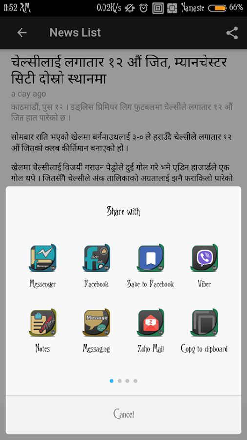 ImageKhabar News Android Apps- screenshot