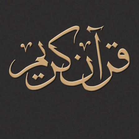 Quran Surahs Learn Quiz