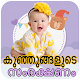 Baby Care tips-Malayalam for PC Windows 10/8/7