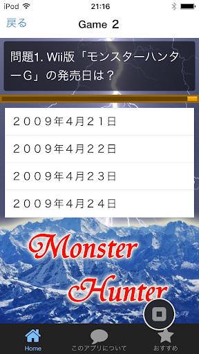 無料益智Appのクイズforモンスターハンター MHandMHG 記事Game