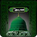 Naat Sharif Audio Mp3 Offline - Audio Naats App icon