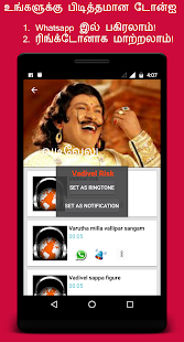 Tamil Comedy,Punch & FM Radio- screenshot thumbnail