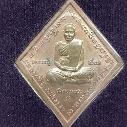 เหรียญหลวงปู่เอี่ยม  วัดสพานสูง นนทบุรี   กองทุนเพื่อการศึกษา  เนื้อทองแดง หลังยันต์โสฬสมงคล  พิธีดี อาจารย์แว่น ทำพิธีปลุกเสก