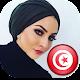 أرقام تونسيات للتعارف والزواج per PC Windows