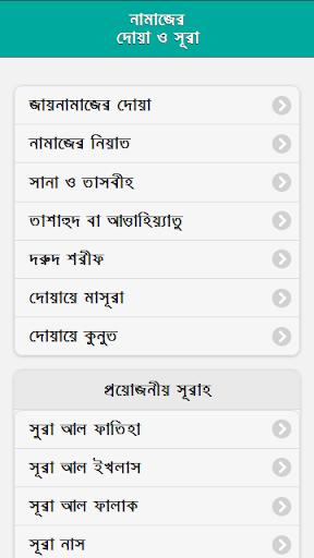 নামাজের দোয়া ও সূরা 1.0.0 screenshots 1