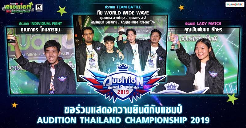 AUDITION Thailand Championship 2019 ได้แชมป์แล้ว!