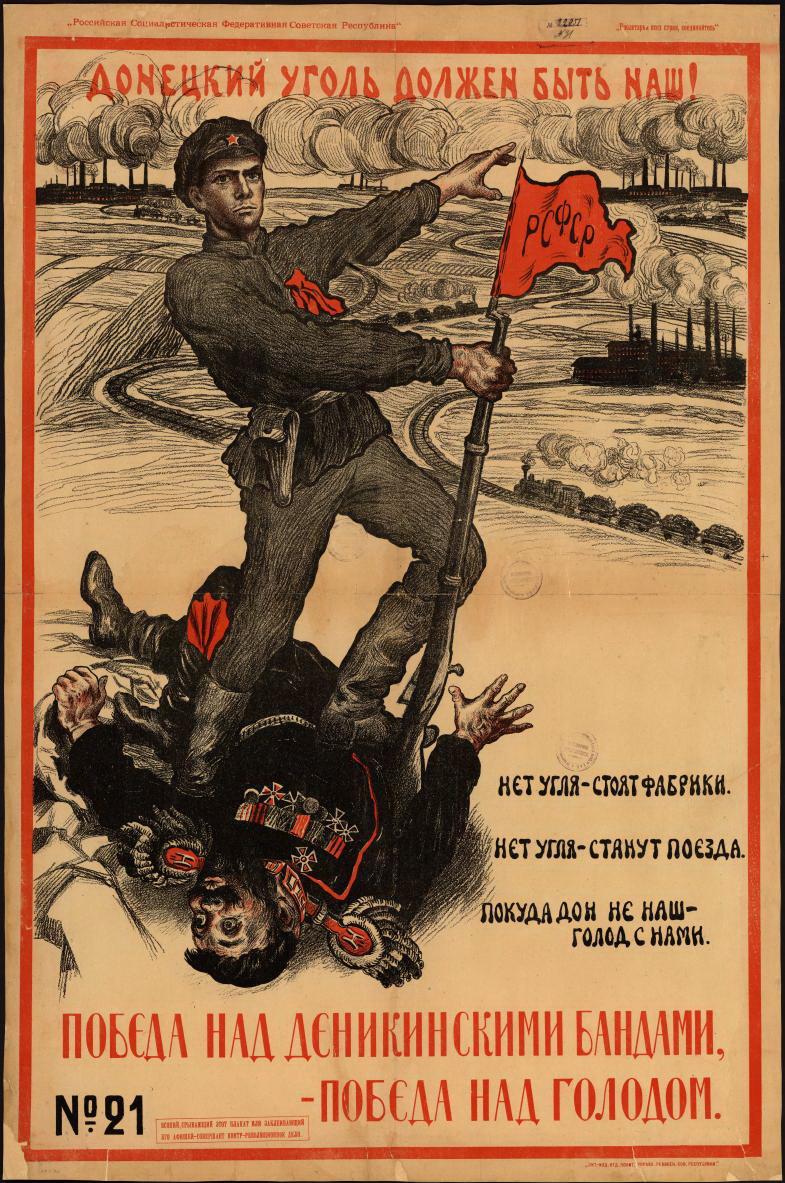 Агітаційний плакат 1919 року