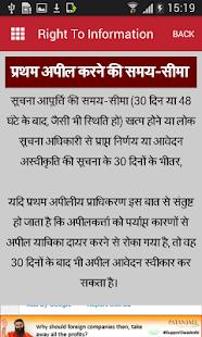 RTI - सूचना का अधिकार In Hindi - náhled