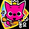 핑크퐁! 인기동요:보들북