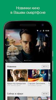 MegaFon.TV:фильмы, ТВ, сериалы screenshot 00