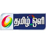 Tamil Oli | App TV