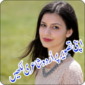 Urdu Poetry on Photos