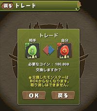 トレード-希石