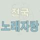 전국노래자랑 영상모음 Download for PC Windows 10/8/7