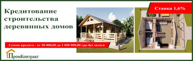 будинок в кредит
