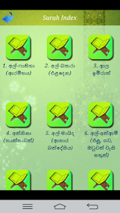Quran in Sinhala - náhled