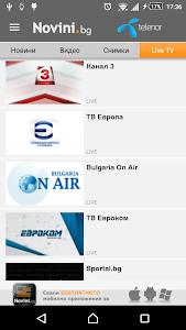 Novini.bg (Новини БГ) screenshot 6