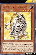 宝玉獣トパーズ・タイガー