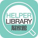 HelperLibrary幫家館 icon
