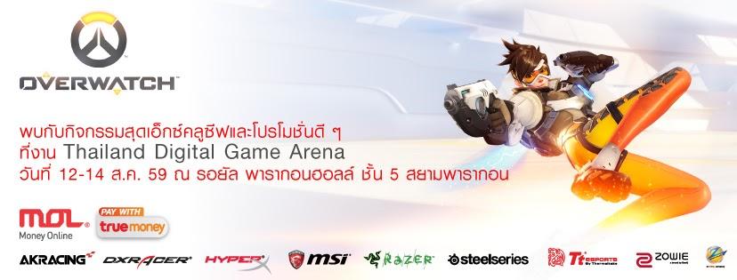 [TDGA2016] เชียร์ติดขอบสนาม OVERWATCH Thailand Tournament และโปรโมชั่นสุดพิเศษจาก MOL