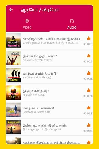 Tamil Calendar 2020 Tamil Calendar Panchangam 2020 6.1 screenshots 23