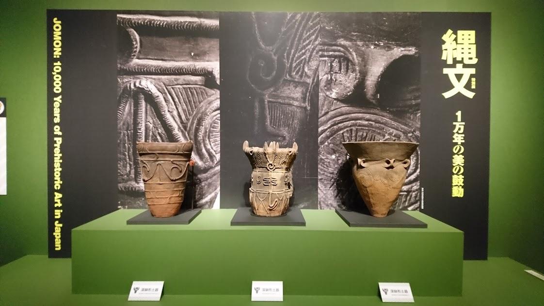 東京国立博物館「縄文展」撮影スポット 岡本太郎にインスピレーションを与えた縄文土器