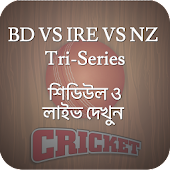 BD Vs IRE VS NZ লাইভ ২০১৭