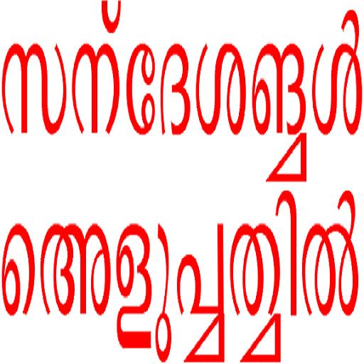 Type Easy Malayalam