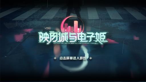 Télécharger Gratuit 映月城与电子姬 APK MOD (Astuce) screenshots 1