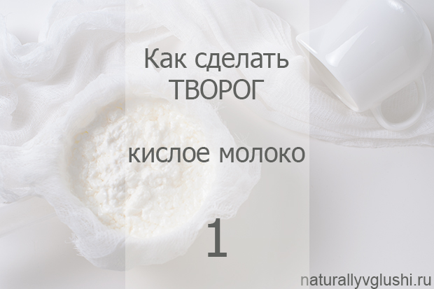 Как сделать творог из кислого молока | Блог Naturally в глуши