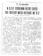 Photo: 8-4-1973 Πρώτο επίσημο παιχνίδι πρωταθλήματος της Α.Ε. Κοζάνης. Γ' Κατηγορία ΕΠΣ ΒορειοΔυτικής Μακεδονίας 1972-73: Παύλος Μελάς Καρδιάς - Α.Ε. Κοζάνης 2-3