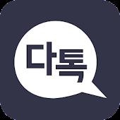 다톡 (다함께톡톡톡) 무료 랜덤채팅 소개팅 소모임 어플